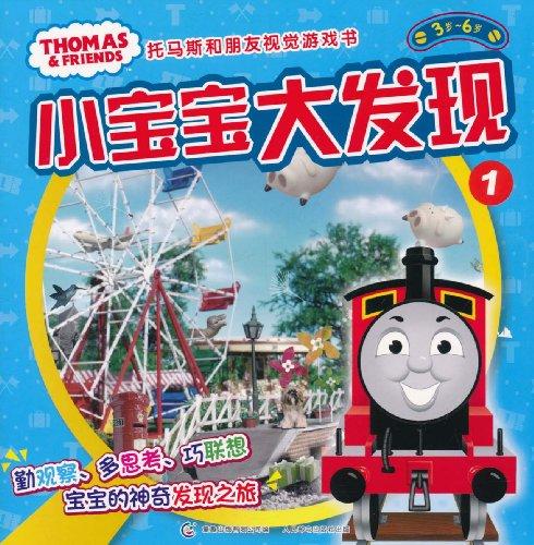 托马斯和朋友视觉游戏书 小宝宝大发现1 3岁 6岁图片