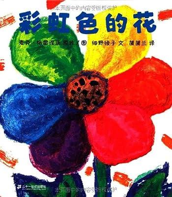 彩虹色的花.pdf