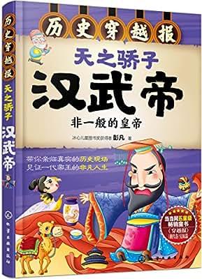 天之骄子汉武帝.pdf