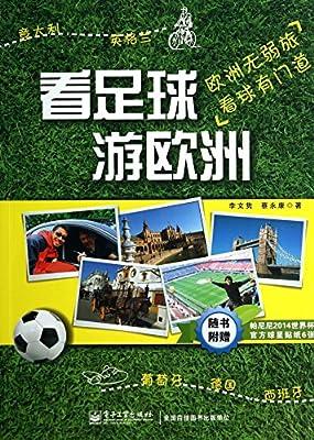 看足球游欧洲-随书附赠帕尼尼2014世界杯官方球星贴纸6张.pdf