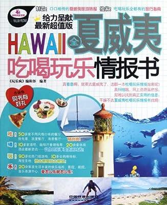 全夏威夷吃喝玩乐情报书.pdf