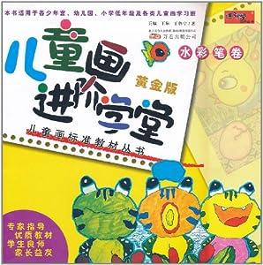 儿童画标准教材丛书:儿童画进阶学堂(水彩笔