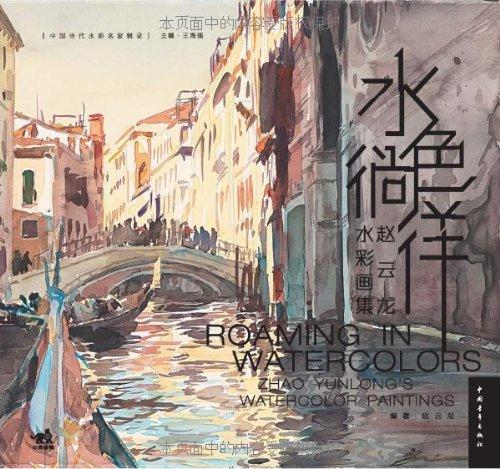 水色徜徉:赵云龙水彩画集收藏