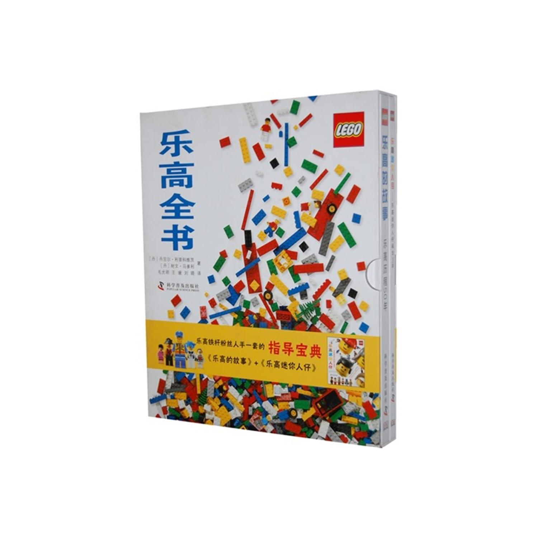 乐高全书(套装共2册) ¥121.5  附各种凑单推荐