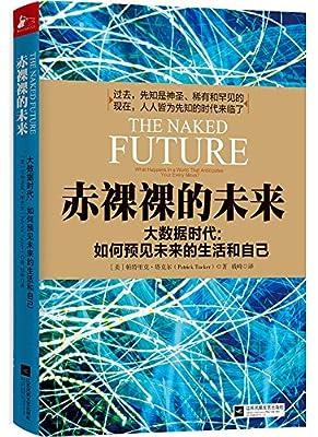 赤裸裸的未来.pdf