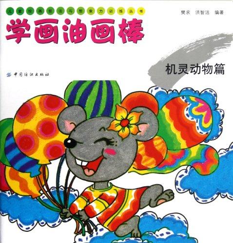 儿童绘画技法与想象力训练丛书?学画油画棒:机灵动物篇图片