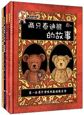 泰迪熊传奇.pdf
