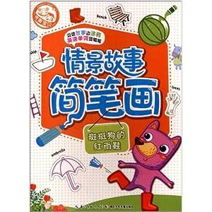 情景故事简笔画:斑斑的红雨鞋/曹晓晶-图书-亚马逊中
