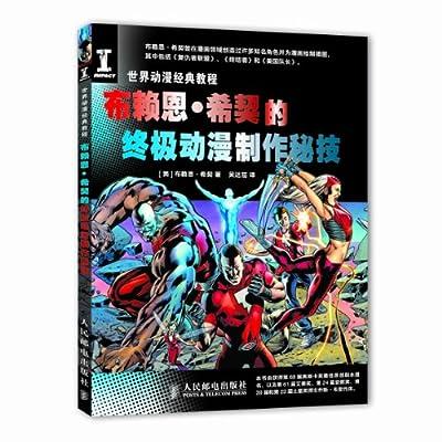 世界动漫经典教程:布赖恩·希契的终极动漫制作秘技.pdf
