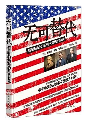 无可替代:美国历史上三位伟大总统的自传.pdf