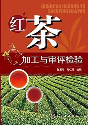 红茶加工与审评检验.pdf