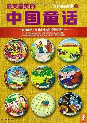最美最美的中国童话:2月的故事.pdf