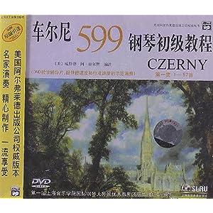 车尼尔599钢琴初级教程1 100首 DVD