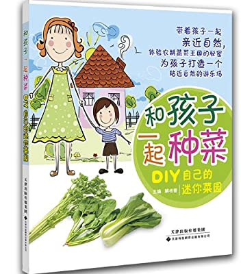 和孩子一起种菜:DIY自己的迷你菜园.pdf