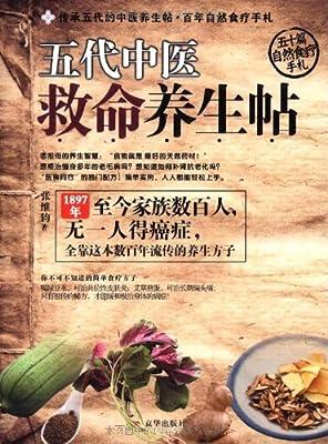 五代中医救命养生帖.pdf