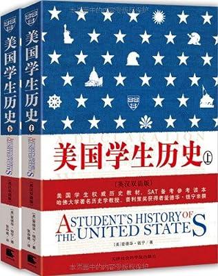 美国学生历史.pdf