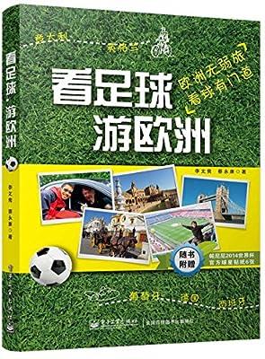 看足球,游欧洲.pdf
