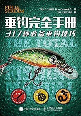 垂钓完全手册——317种必备垂钓技巧.pdf