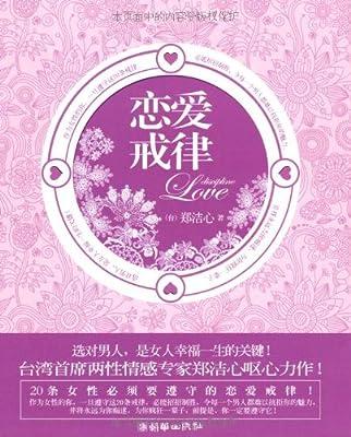 恋爱戒律.pdf