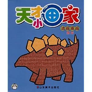 油画棒画(恐龙)/中国幼儿智力开发编辑室-简介 书评