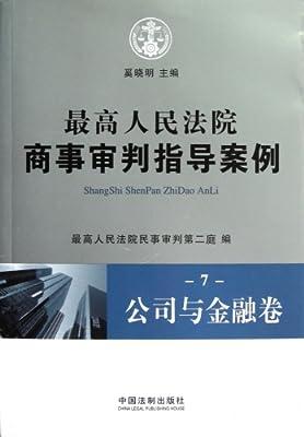 最高人民法院商事审判指导案例7:公司与金融卷.pdf