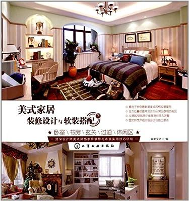 美式家居装修设计与软装搭配:卧室\书房\玄关\过道\休闲区.pdf