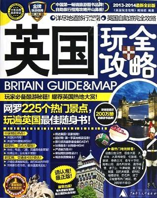 英国玩全攻略.pdf