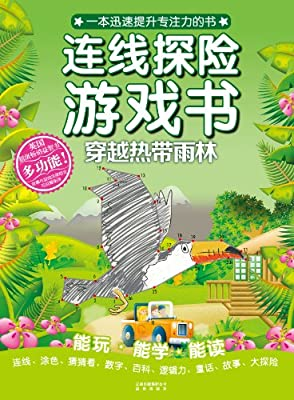 连线探险游戏书:穿越热带雨林.pdf