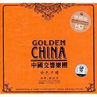 中国交响乐团金色中国