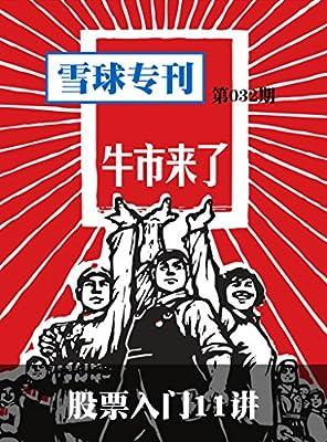 雪球专刊第032期——股票入门11讲.pdf