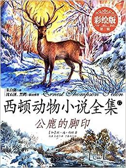 西顿动物小说全集17:公鹿的脚印(彩绘版)(第3辑)平装–2014年11月1日