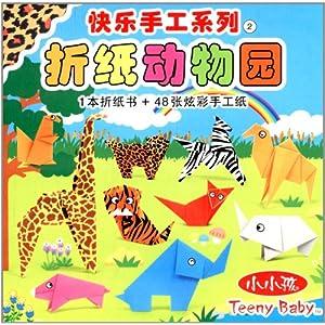 快乐手工系列:折纸动物园