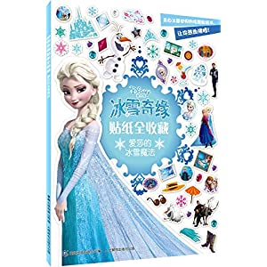 《冰雪奇缘贴纸全收藏:爱莎的冰雪魔法》