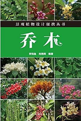 景观植物设计便携丛书--乔木.pdf