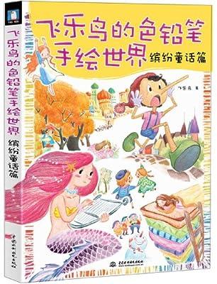 飞乐鸟的色铅笔手绘世界缤纷童话篇.pdf