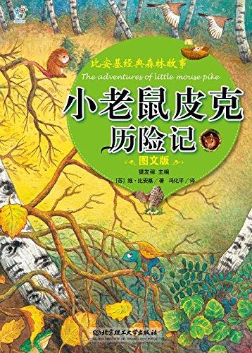 比安基经典森林故事 : 小老鼠皮克历险记(图文版)图片