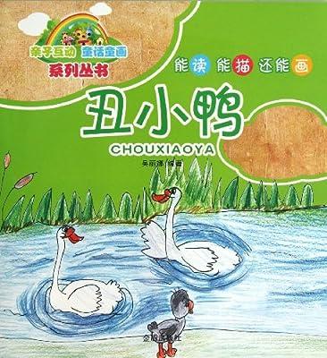 丑小鸭/亲子互动童话童画系列丛书.pdf
