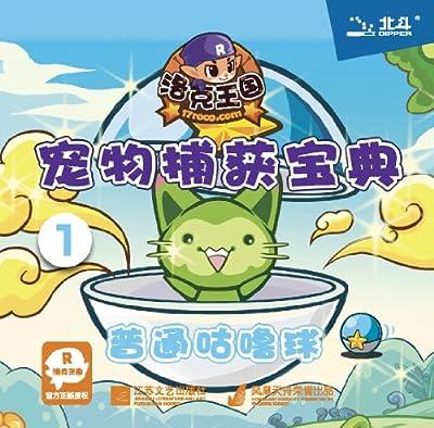 洛克王国宠物捕获宝典1.pdf