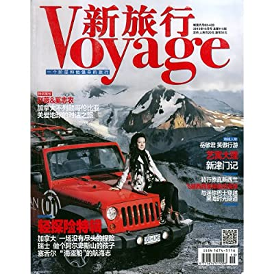 Voyage新旅行杂志2013年10月 轻探险特辑 封面:赵薇.pdf