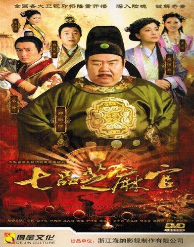 七品芝麻官(6dvd)