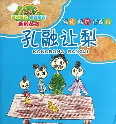 孔融让梨/亲子互动童话童画系列丛书.pdf