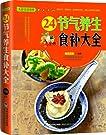 24节气养生食补大全.pdf