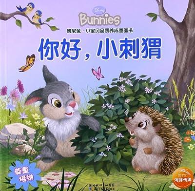 班尼兔•小宝贝品质养成图画书:你好,小刺猬.pdf