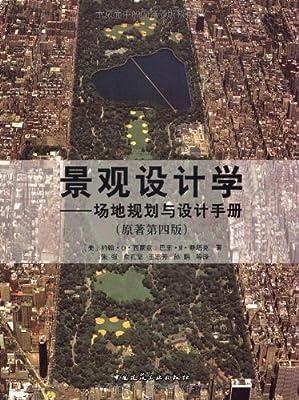 景观设计学:场地规划与设计手册.pdf