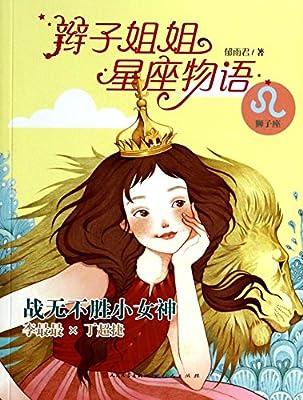 战无不胜小女神-辫子姐姐星座物语-狮子座.pdf