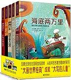 大画世界经典系列二(1-5)(全彩)(套装共5册)-图片
