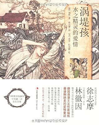 涡堤孩:水之精灵的爱情.pdf