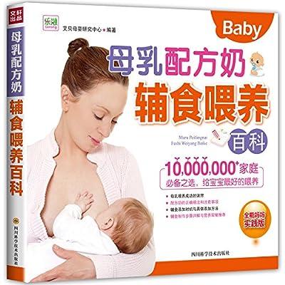 母乳配方奶辅食喂养百科.pdf