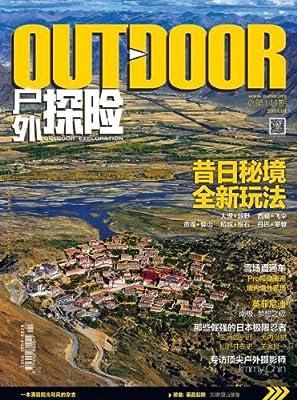 户外探险 月刊 2014年01期.pdf