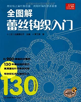 宝库编织系列:全图解蕾丝钩织入门.pdf